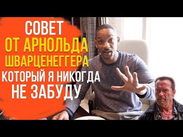 Совет от Арнольда Шварценеггера, который я никогда не забуду Уилл Смит на русском