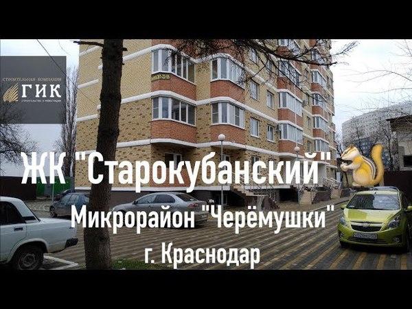 ЖК Старокубанский 🐿 Обзор пентхауса ГИК Краснодар