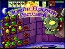 Зомби Против Растений ИГРА Plants vs Zombies Видео онлайн игры