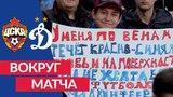 Вокруг матча: ПФК ЦСКА — Динамо
