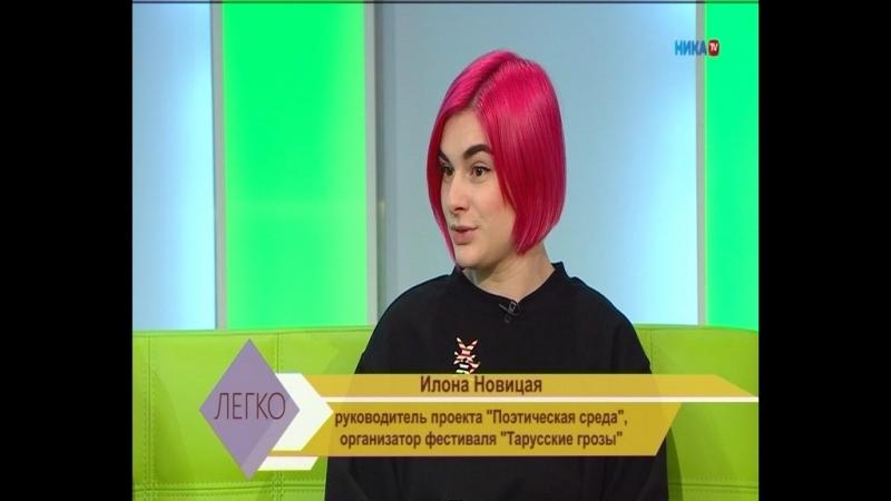 Илона Новицкая и Виктор Канаев о Лекториуме