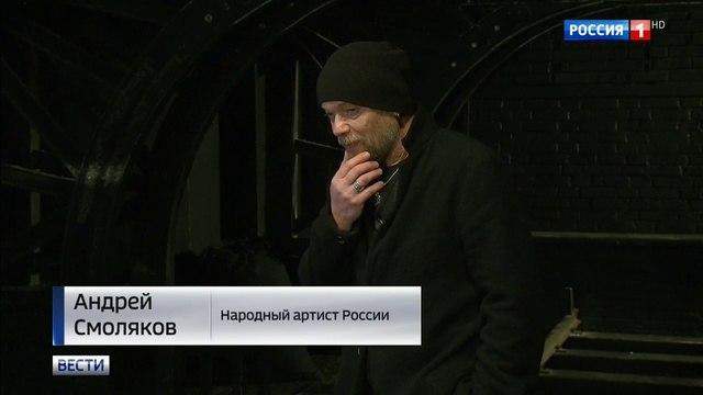 Вести-Москва • Легендарная