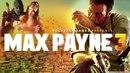 Max Payne 3 (Yettich) часть 1 - Алкоголь, Ночные Клубы, Хэдшоты