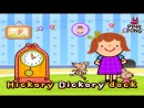 Hickory Dickory Dock Best Kids Songs PINKFONG Songs for Children