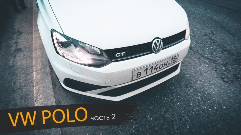 [JoRick Revazov] VW Polo GT: Злой чип Stage1 от K8 Strasse 45 лс. Замеры гонка против BMW 220i 184 л.с.