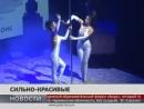 Телеканал Губерния Новости Сильно Красивые