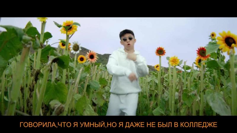 Rich Brian - Glow Like Dat [Русские сабыперевод]