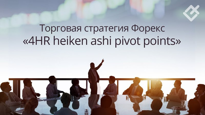 Торговая стратегия Форекс «4HR heiken ashi pivot points»