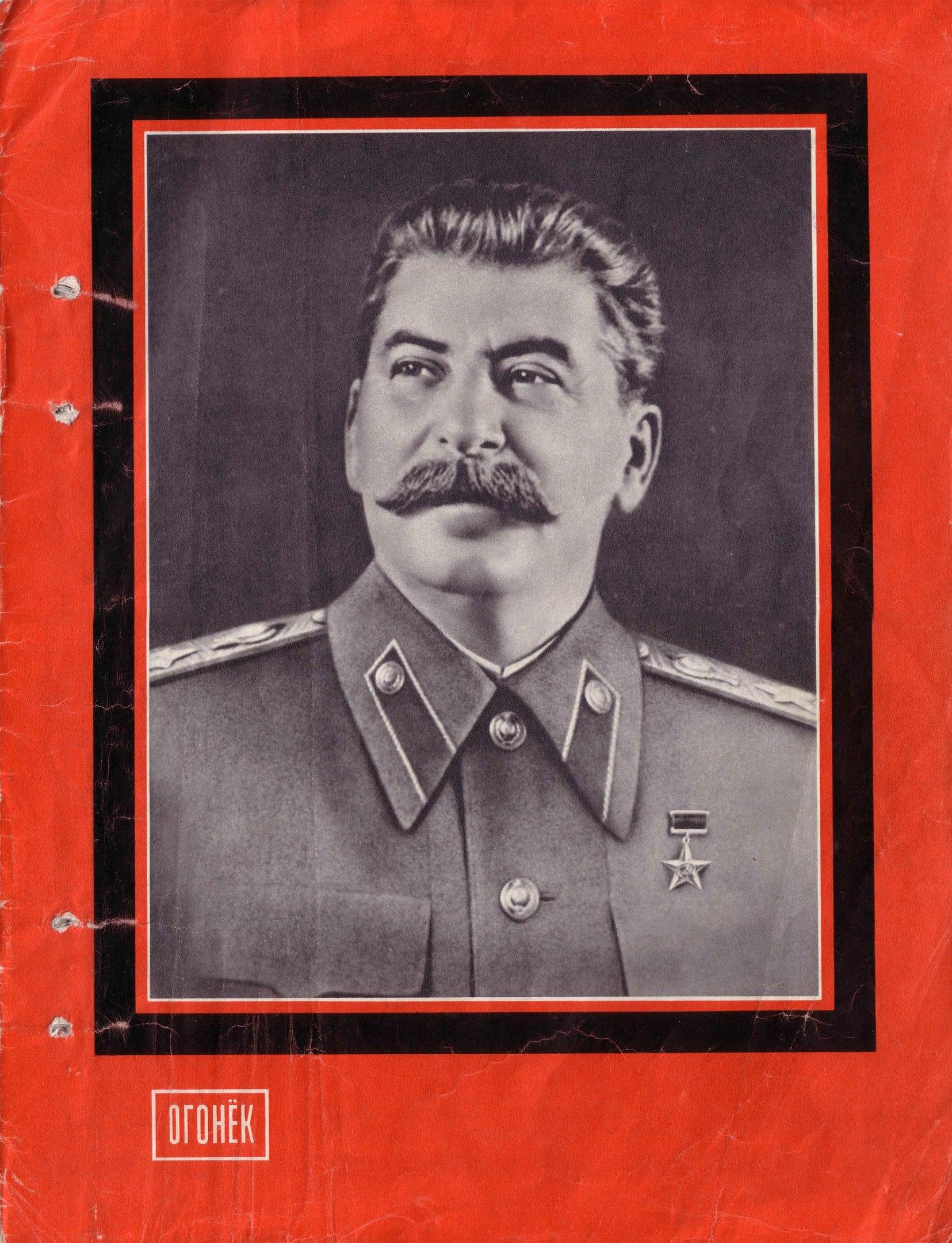 """Выпуск журнала """"Огонек"""" от 8 марта 1953 года, посвященный смерти Сталина"""