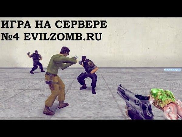 Игра на сервере №4 evilzomb.ru