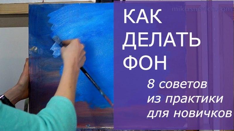 Как делать фон - 8 советов из практики для начинающих художников | Анна Миклашевич