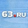 Самара | Новости 63.ru