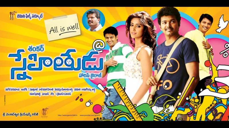 Snehithudu 2012 Telugu Movie Back To Back Video Songs Vijay Ileana DCruz TFC Telugu Songs