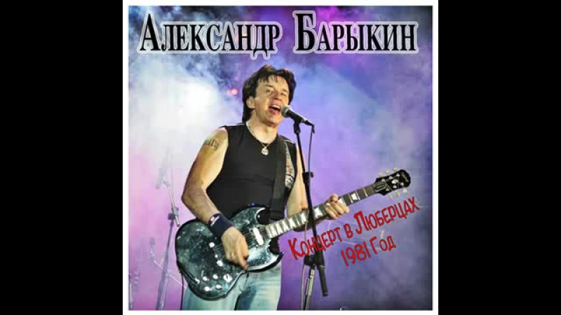 Александр Барыкин и гр.Карнавал — Концерт в Люберцах (1981)