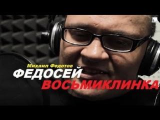 Федосей -Бандитка -Восьмиклинка