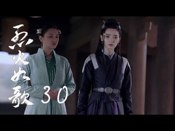 烈火如歌 | The Flame's Daughter 30(迪麗熱巴、周渝民、張彬彬等主演)