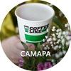 Coffee Like Самара. Кофе с собой