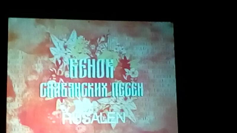 Отчетный концерт Русален