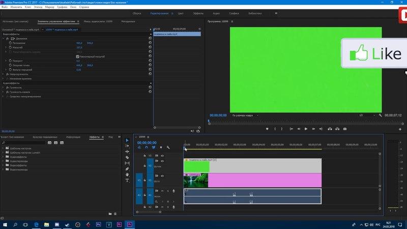 Adobe Premiere CC 2017 | Как убрать Хромакей (зелёный фон)