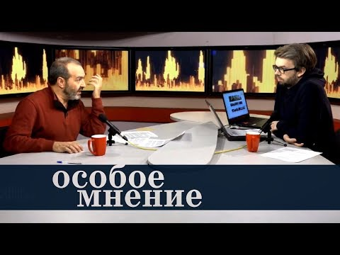Особое мнение / Виктор Шендерович 22.03.18