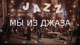 Вова Чё Морале и Sweet Hot Jazz Band - Мы из джаза! (30.03.2018)