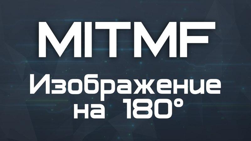 Kali Linux 2.0: Изображение на 180° (MITMf Upsidedownternet) в Wi Fi сетях