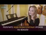 Бесплатная неделя занятий вокалом: Юля