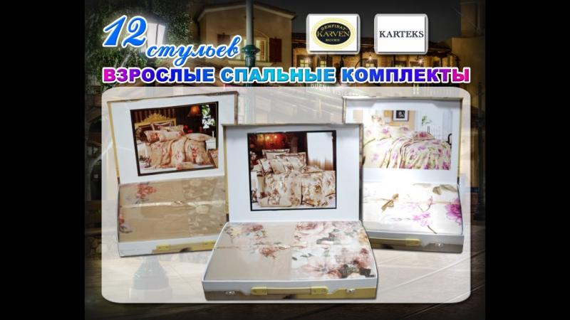 Предметы домашнего текстиля в салоне 12 СТУЛЬЕВ по Ул Спартаковская 55