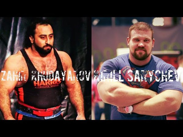 Powerlifting Motivation 2016 Zahir Khudayarov vs Kirill Sarychev