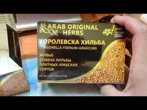 Королевская хильба (хельба, пажитник сенной, шамбала, желтый чай) от Arabian Secrets