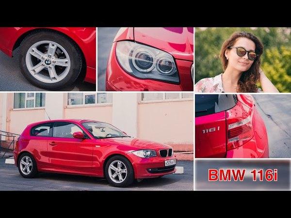 Обзор BMW 116i (пилотный выпуск)