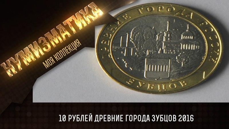 10 рублей Древние города России Зубцов 2016(Нумизматика)(Монета)
