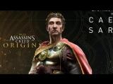 Незримые пососы | Assassin's Creed Origins
