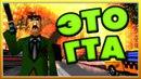 Новая GTA Motor City 8 битная ГТА - Глобальный мод для GTA