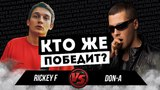 RICKEY F VS DON-A(GINEX) ТУРНИР СИЛЬНЕЙШИХ#2