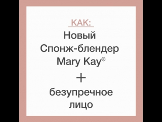 Идеальное лицо + спонж-блендер Mary Kay®