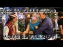 5 7 Брак по завещанию 3 Танцы на углях 2013