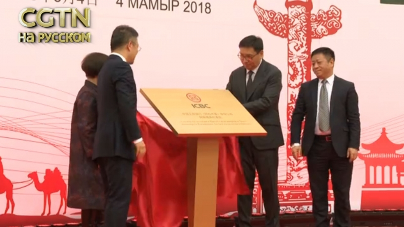 В столице Казахстана открылось представительство Торгово-промышленного банка Китая