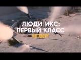Музыка из рекламы СТС — Люди Икс: Первый класс (2018)