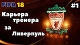 FIFA 18 | Карьера тренера за Ливерпуль [#1] | ПУТЬ К ФИНАЛУ! ТРАНСФЕРЫ ВЕКА!