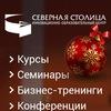 """Семинары, курсы, тренинги ИОЦ """"Северная столица"""""""