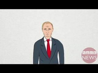 Hack News - Владимир Путин-инопланетянин!