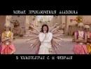 Новые приключения Аладдина Филипп Киркоров Песня 2016