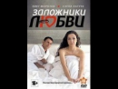 Заложники любви 1-8 серия (2011)