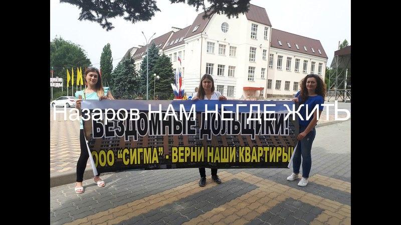 Обманутые дольщики ООО Сигма г.Аксай продолжение следует...