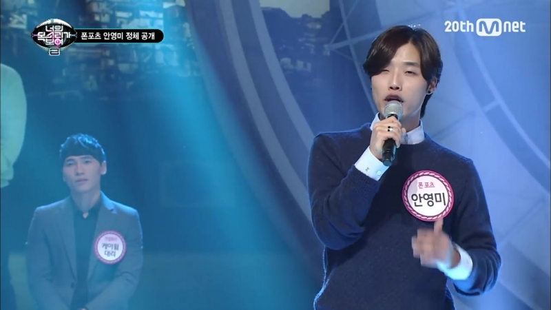 [ICanSeeYourVoice2] Pon Potts Ahn Young Mi, with the voice of Park Hyo Shin! EP.