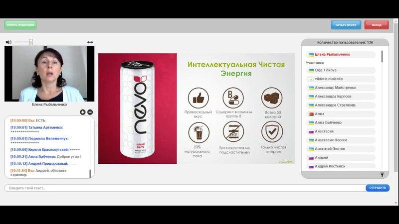 Nevo Energy продукт компании Jeunesse Global