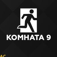 Логотип Комната 9: Квесты в Самаре