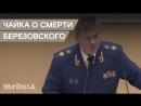 Как связаны смерти Литвиненко и Березовского Версия генпрокурора
