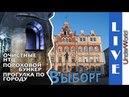 Выборг - Путешествие по Ленинградской области Достопримечательности и заброшки Выборга